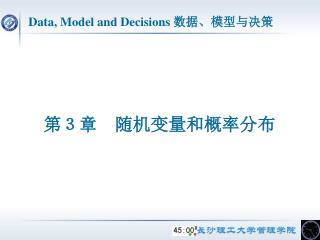 Data, Model and Decisions 数据、模型与决策