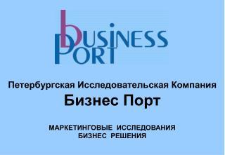 Петербургская Исследовательская Компания Бизнес Порт