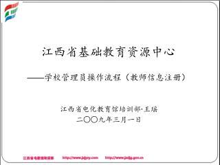 江西省基础教育资源中心 —— 学校管理员操作流程(教师信息注册)