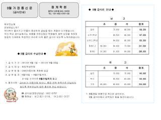 ◆ 9 월 급식비 수납안내 ◆