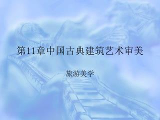 第 11 章中国古典建筑艺术审美