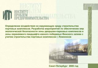 Санкт-Петербург 200 5 год