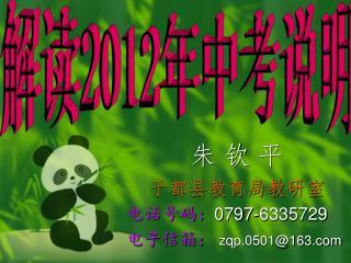 朱 钦 平 于都县教育局教研室 电话号码: 0797-6335729 电子信箱: zqp.0501@163