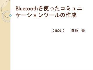 Bluetooth を使ったコミュニケーションツールの作成