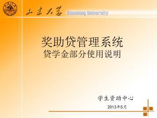 奖助贷管理系统 贷学金部分使用说明