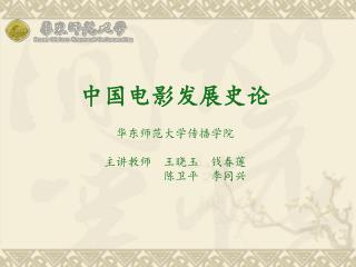 中国电影发展史论 华东师范大学传播学院 主讲教师 王晓玉 钱春莲      陈卫平 李同兴