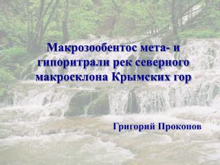 Макрозообентос мета- и гипоритрали рек северного макросклона Крымских гор
