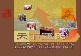 《 汪氏宗亲网 》 - iwangs  传承命脉、发扬光大 《 黄山市汪华文化研究会 》- 弘扬汪华文化 联合制作 2008 年 10 月
