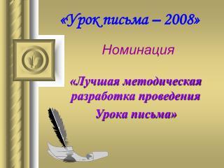 «Урок письма – 2008»