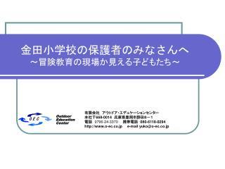 金田小学校の保護者のみなさんへ ~冒険教育の現場か見える子どもたち~