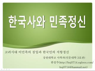 한국사와 민족정신