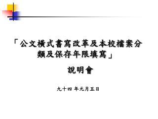「公文橫式書寫改革及本校檔案分類及保存年限填寫 」 說明會