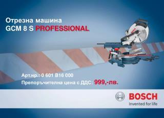 Арт.нр .: 0 601 B16  000 Препоръчителна цена с ДДС:  999,-лв.