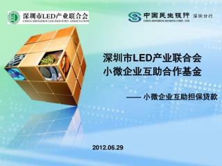 深圳市LED产业联合会 小微企业互助合作基金
