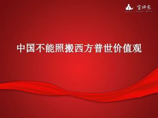 中国不能照搬西方普世价值观