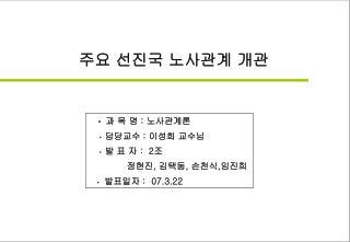 •   과 목 명  :  노사관계론 • 담당교수  :  이성희 교수님 • 발 표 자  :  2 조              정현진 ,  김택동 ,  손천식 , 임진희