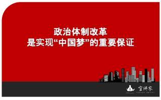 """政治体制改革 是实现""""中国梦""""的重要保证"""