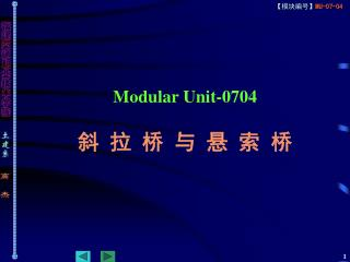 Modular Unit-0704 斜 拉 桥 与 悬 索 桥