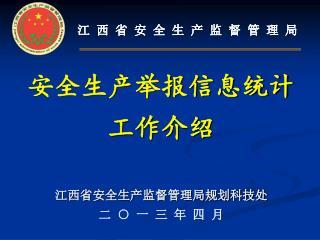 安全生产举报信息统计 工作介绍 江西省安全生产监督管理局规划科技处 二 ○ 一 三 年 四 月