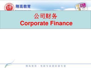 公司财务 Corporate Finance