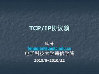 TCP/IP 协议簇