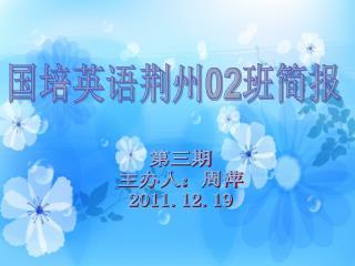 国培英语荆州 02 班简报