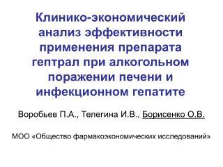 Воробьев П.А., Телегина И.В., Борисенко О.В. МОО «Общество фармакоэкономических исследований»