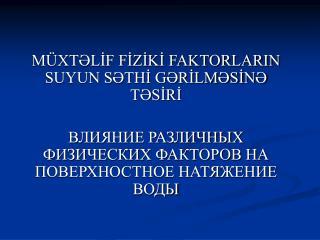MÜXTƏLİF FİZİKİ FAKTORLARIN SUYUN SƏTHİ GƏRİLMƏSİNƏ TƏSİRİ