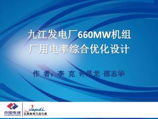 九江发电厂 660MW 机组 厂用电率综合优化设计