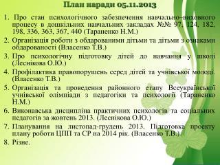 План наради 05.11.2013