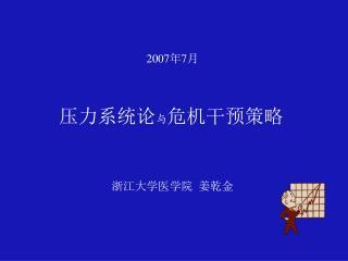 2007 年 7 月 压力系统论 与 危机干预策略 浙江大学医学院 姜乾金