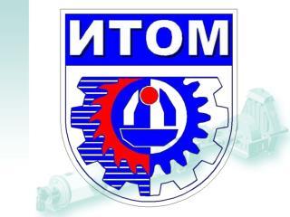 Институт технологического оборудования и машиностроения