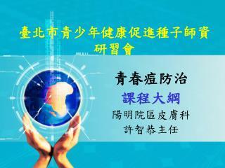 臺北市青少年健康促進種子師資研習會