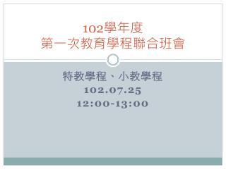 102 學年度 第一次教育學程聯合班會