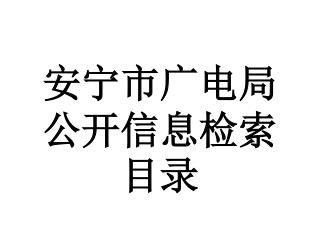 安宁市广电局公开信息检索目录