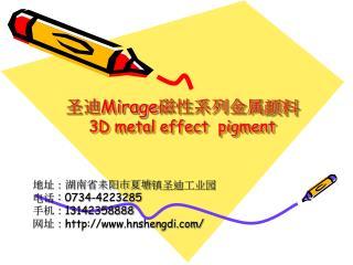 圣迪 Mirage 磁性系列金属颜料 3D metal effect pigment