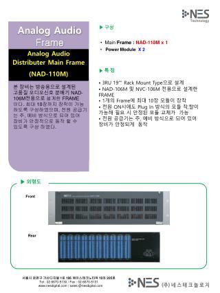 ▶ 구성 • Main Frame : NAD-110M x 1 • Power Module X 2