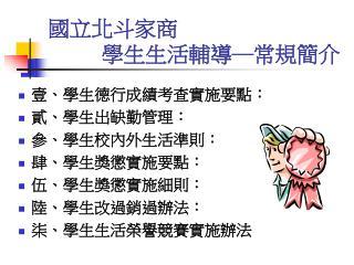 國立北斗家商 學生生活輔導─常規簡介