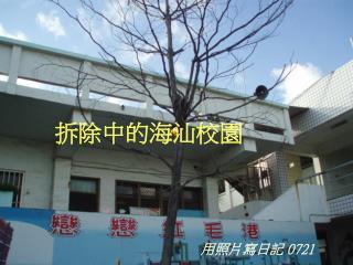 拆除中的海汕校園