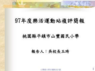97 年度樂活運動站複評簡報