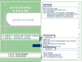 참여정부의 인사개혁