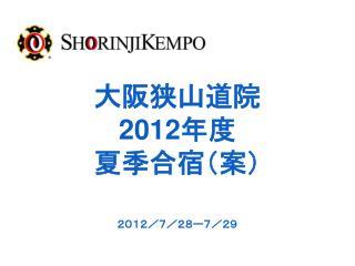 大阪狭山道院 2012 年度 夏季合宿 (案)