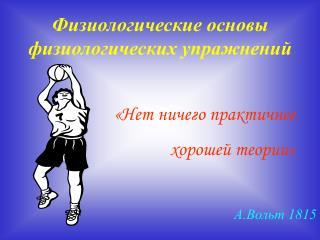 Физиологические основы физиологических упражнений «Нет ничего практичнее
