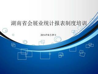 湖南省会展业统计报表制度培训