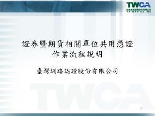 證券暨期貨相關單位共用憑證 作業流程說明