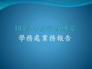 103 學年度行政研習