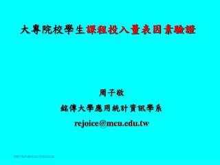 大專院校學生 課程投入量表因素驗證
