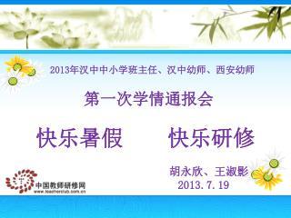 2013 年汉中中小学班主任、汉中幼师、西安幼师