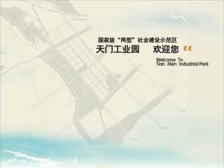 """国家级""""两型""""社会建设示范区 天门工业园 欢迎您"""