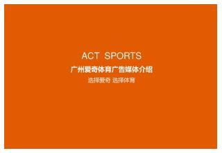 ACT SPORTS 广州爱奇体育广告媒体介绍 选择爱奇 选择体育